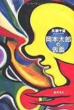 岡本太郎の仮面