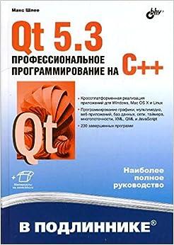 Qt5.3. Professionalnoe programmirovanie na C++ (+ materialy na saite)