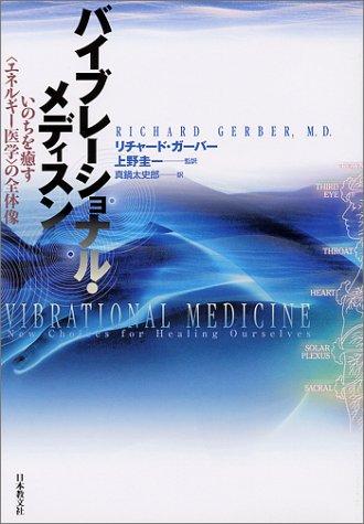 バイブレーショナル・メディスン―いのちを癒す「エネルギー医学」の全体像