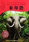 Shen ShiXi Novel:Elephant Mother's Resentment