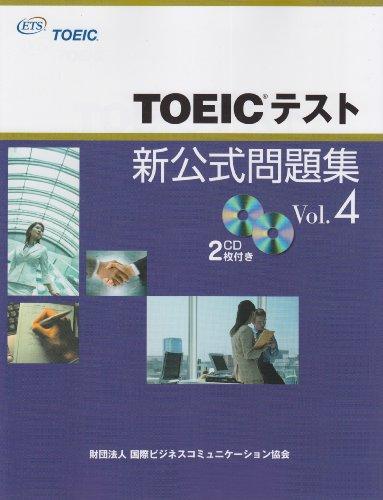TOEICテスト新公式問題集〈Vol.4〉