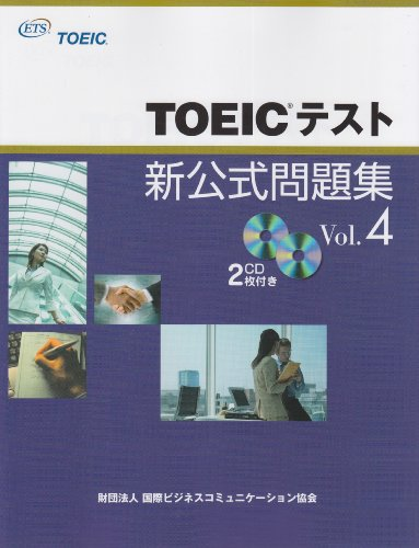TOEIC test new official collection problem <Vol.4>