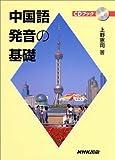 CDブック 中国語発音の基礎