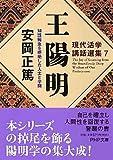 王陽明 知識偏重を拒絶した人生と学問―現代活学講話選集〈7〉 (PHP文庫)