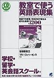 教室で使う英語表現集―英語での授業、学校の中で使える便利な表現3200 (CD book)