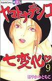 Yamato Nadeshiko Shichihenge Vol.9 [In Japanese]