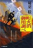 町火消御用調べ (時代小説文庫)