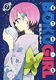 ボクガール 7 (ヤングジャンプコミックス)
