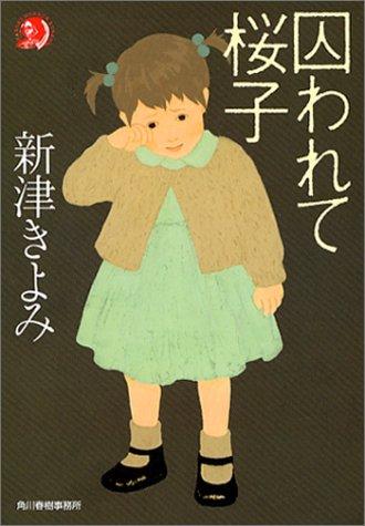囚われて桜子 (ハルキ・ホラー文庫)