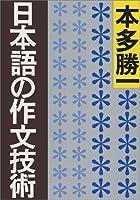 日本語の作文技術 (朝日文庫)
