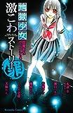 Story sin fear Hell Girl Enma Ai selection deep (Kodansha Comics good friend) (2009) ISBN: 4063642305 [Japanese Import]
