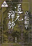 道元禅師〈中〉 (新潮文庫)