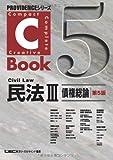 C-Book 民法III <第5版> (PROVIDENCEシリーズ)