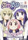 Yuyushiki (Yuyu-shiki) [In Japanese] Vol.1