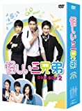 [DVD]怪しい三兄弟 DVD-BOX 2