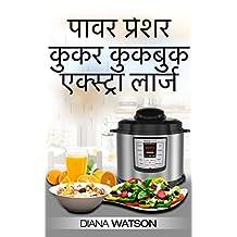 पावर प्रेशर कुकर कुकबुक एक्स्ट्रा लार्ज: अपना रास्ता तूफान एक स्वादिष्ट भोजन को सहजता से (पावर प्रेशर कुकर एक्स्ट्रा लार्ज, धीमी गति से कुकर, दो के लिए त्वरित पॉट, Crock पॉट) (Hindi Edition)