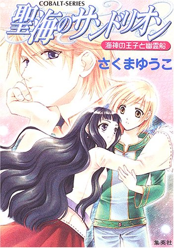 Sand Lion of St. sea - and the prince of the sea-god ghost ship (cobalt Novel) ISBN: 4086007665 (2006) [Japanese Import]