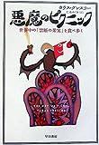 「悪魔のピクニック―世界中の「禁断の果実」を食べ歩く」タラス グレスコー