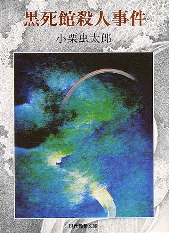 黒死館殺人事件―小栗虫太郎傑作選1 (現代教養文庫 886 小栗虫太郎傑作選 1)