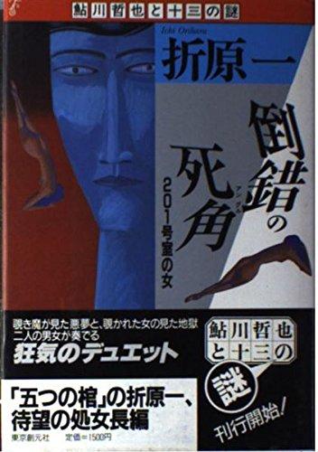 倒錯の死角(アングル)―201号室の女 (鮎川哲也と十三の謎)