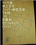 bokusamanoshurikenkarafurutaipu (Japanese Edition)