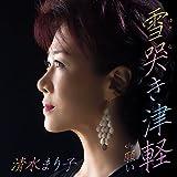 Mariko Shimizu - Yukinaki Tsugaru [Japan CD] YZAC-15015