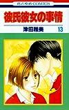 彼氏彼女の事情 (13) (花とゆめCOMICS)