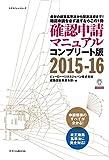 確認申請マニュアル コンプリート版 2015-16 (エクスナレッジムック)