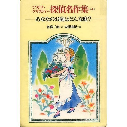 Contact your garden any garden? (Agatha Christie detective Classic Collection) (1991) ISBN: 4265049044 [Japanese Import]