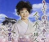 Rika Hanazaki - Libra Okazaki [Japan CD] TKCA-90604