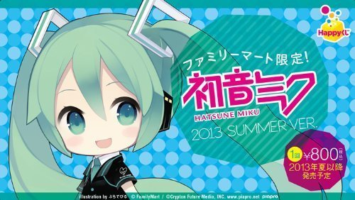 Lotteria felice Hatsune Miku 2013 Estate Ver. Set tote bag G Award TypeB (Giappone import / Il pacchetto e il manuale sono scritte in giapponese)