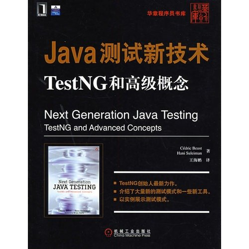 Java Testing TestNG and advanced concepts of the new technology [