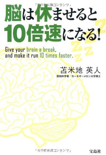 脳は休ませると10倍速になる!
