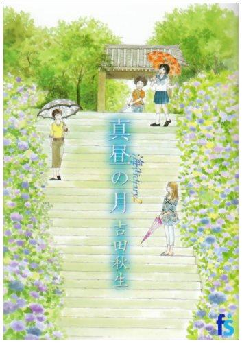 Umimachi Diary, Vol. 2: Mahiru no Tsuki