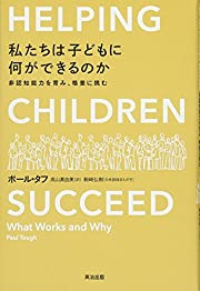 私たちは子どもに何ができるのか――非認知能力を育み、格差に挑むの書影