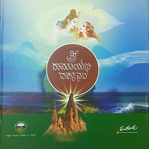 Shree Raamaayana Darshanam  Special Edition with Audio CD