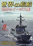 世界の艦船 2016年 09 月号 [雑誌]