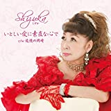 Shizuka - Itoshii Ai Ni Sunao Na Kokoro De / Tsuioku No Okazaki [Japan CD] YZAC-15044