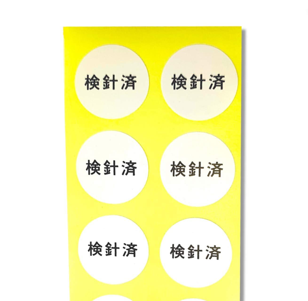 [サンシャイン印刷] 検針済シール ステッカー 検針済 強粘着 直径 20mm 日本製 (10,000枚) 10,000枚  B07JBCMYQQ