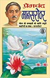 [By Premchand ] Maansarowar-8 (Hindi)(Paperback)【2018】 by Premchand (Author) (Paperback)