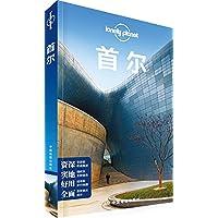 Lonely Planet孤独星球:首尔(2016年版)