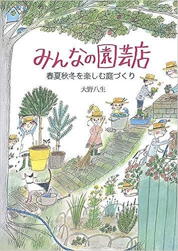 みんなの園芸店 春夏秋冬を楽しむ庭づくり (福音館の単行本)