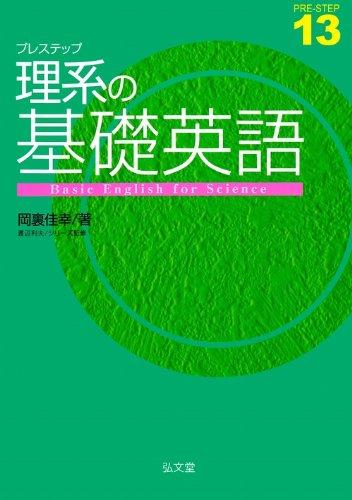 プレステップ理系の基礎英語 (プレステップシリーズ13)