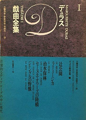 デュラス戯曲全集〈第1〉 (1969年)