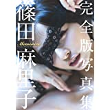 篠田麻里子 Memories 小さい表紙画像