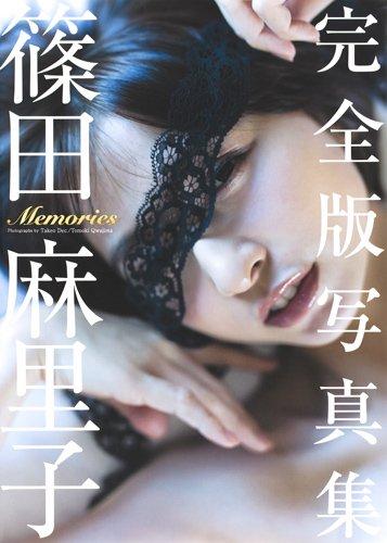 篠田麻里子 完全版写真集「Memories」