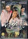Madame White Snake Tai Seng Series DVD Format Cantonese /Mandarin Audio With Chinese Subtitles