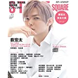 STAGE SQUARE Vol.43