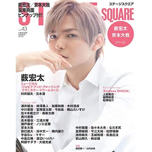 STAGE SQUARE Vol.43 表紙画像
