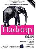 Hadoop权威指南(第2版)(修订•升级版)